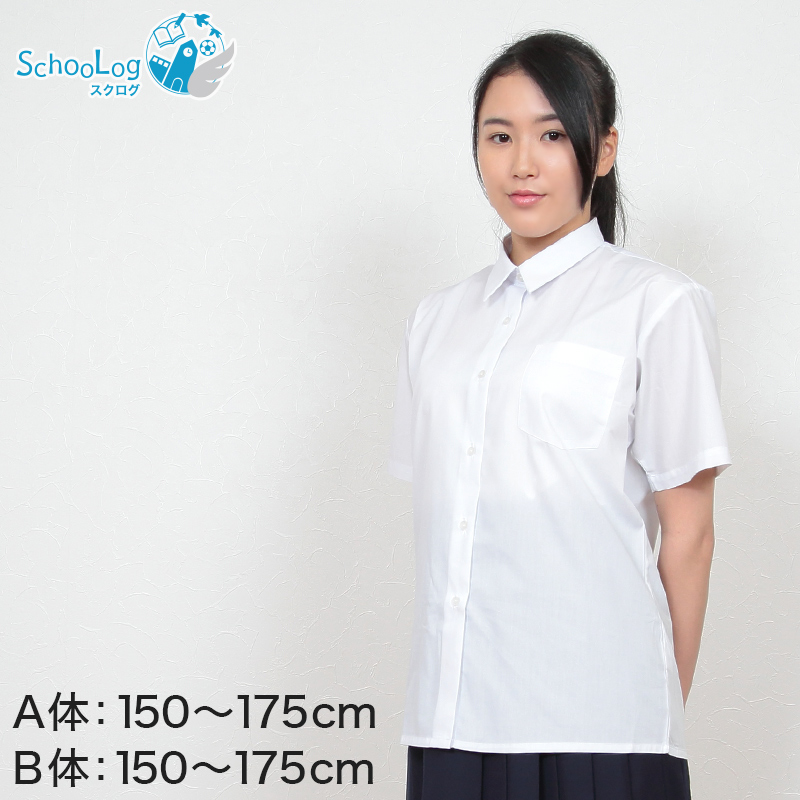スクールシャツ 女子 カッターシャツ 半袖 150cmA~175cmB (ワイシャツ ブラウス スクール 学生服 小学生 中学生 高校生 女の子 B体 ゆったり 150 160 170 175)