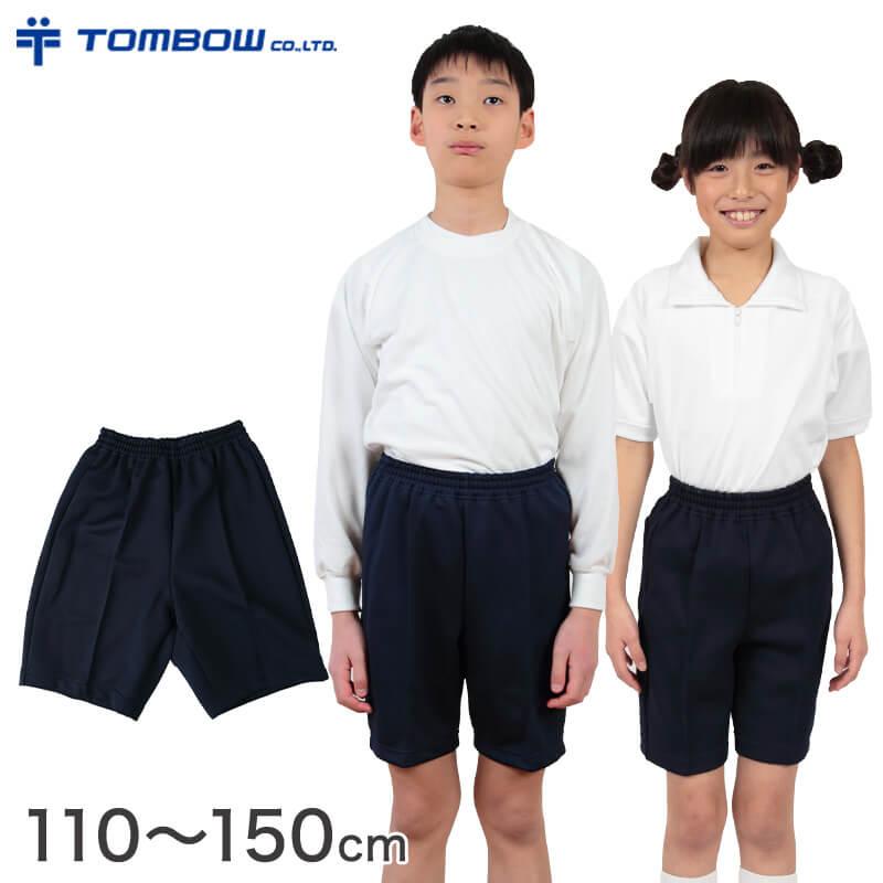 トンボ 体操服 小学生 ハーフパンツ 半ズボン 110cm~150cm TOMBO トンボ学生服 受注生産品 予約販売 体操着 体操ズボン 男の子 男子 130 キッズ 110 こども ジュニア 子供 女子 150 取寄せ 120 140 女の子