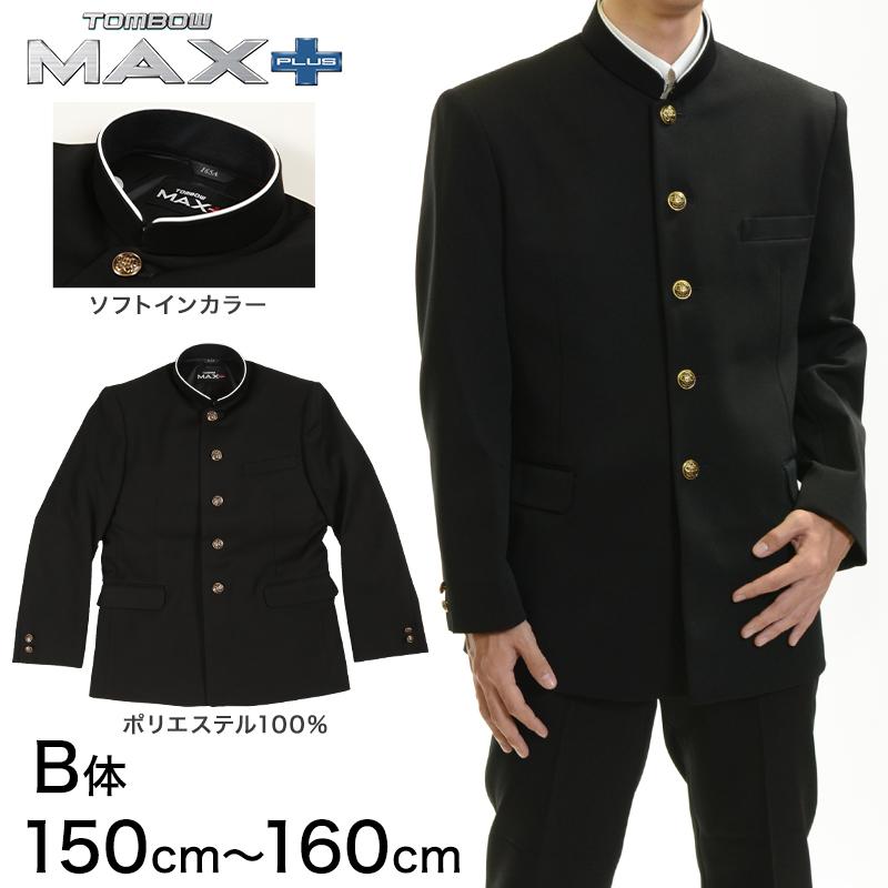トンボ学生服 男子 上着 ソフトカラー 150~160cm B体(太め 150 155 160 黒 中学 高校 制服 詰襟 MAX PLUS) (送料無料)【取寄せ】