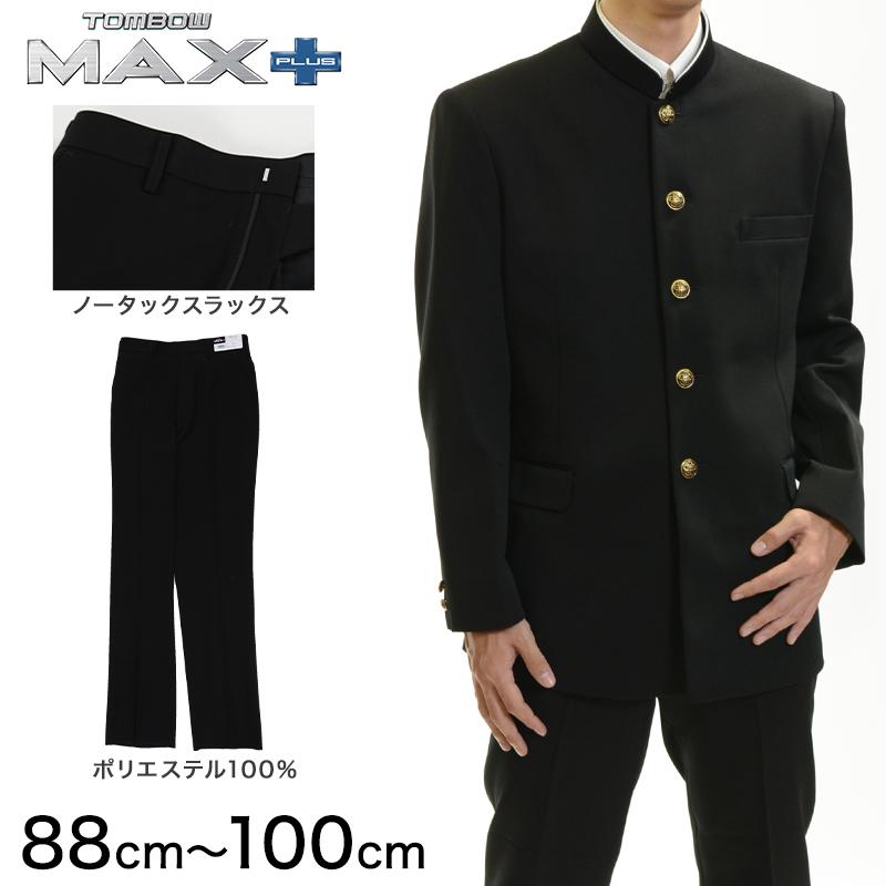 トンボ学生服 男子 ズボン ノータックスラックス ウエスト88~100cm (88 92 96 100 黒 中学 高校 制服 MAX PLUS) (送料無料)【取寄せ】