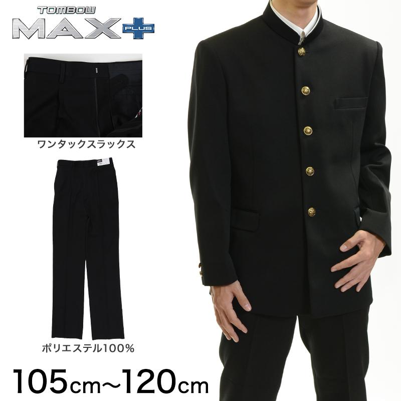 トンボ学生服 男子 ズボン ワンタックスラックス ウエスト105~120cm(105 110 115 120 黒 中学 高校 制服 MAX PLUS) (送料無料)【取寄せ】