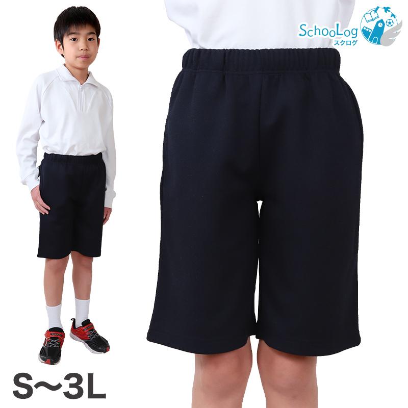 大きいサイズの体操服 160cm以上のサイズ展開 体操ズボン ハーフパンツ S~3L 体操服 半ズボン 割引 短パン 大きいサイズ ゆったり 送料無料 子供 ブランド品 女子 小学生 スクール 小学校 キッズ 子ども 男子