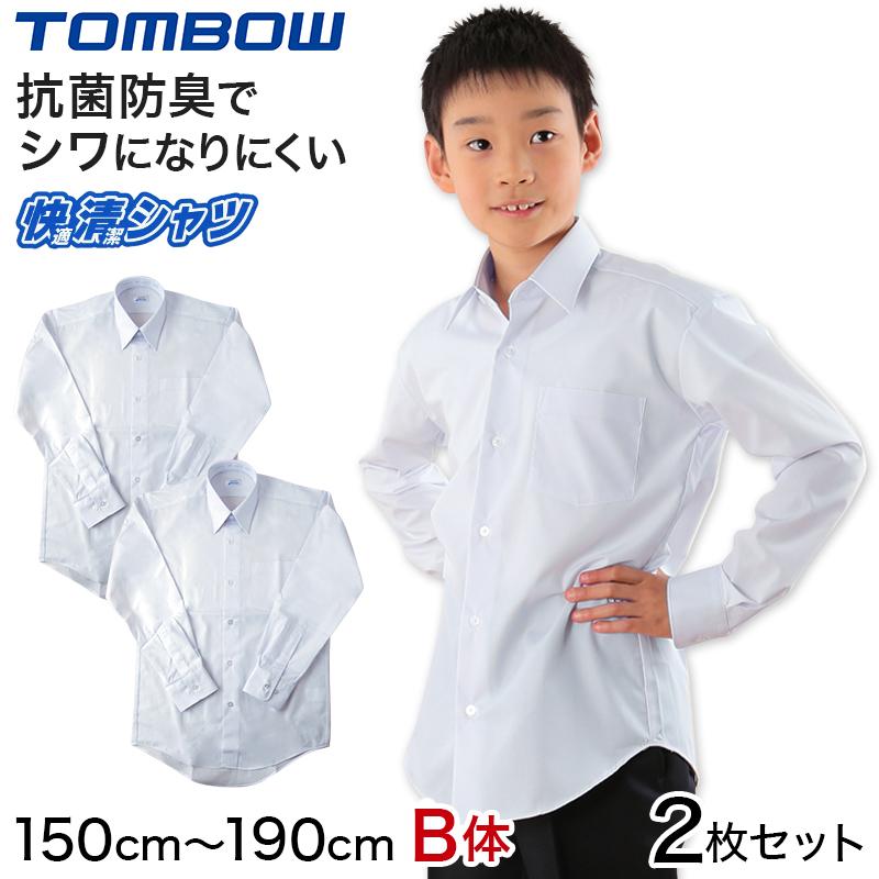 シワになりにくい学生カッターシャツ 2枚セット 形態安定 抗菌防臭 長袖カッターシャツ 150cmB~190cmB 早割クーポン Yシャツ 国内送料無料 TOMBOW 学生服 取寄せ カッターシャツ ワイシャツ