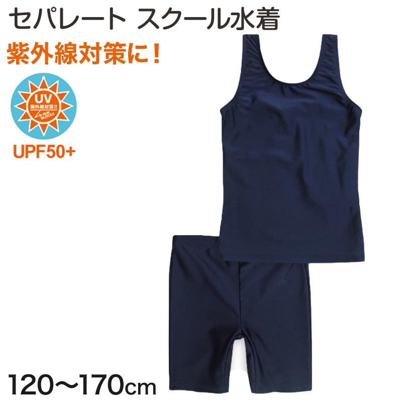 スクール水着の定番 UPF50+紫外線対策加工のシンプルなセパレートタイプ 5%OFF スクール水着 女子 セパレート 120cm~170cm 水着 在庫限り 小学生 女の子 子供 学校 紫外線 世界の人気ブランド