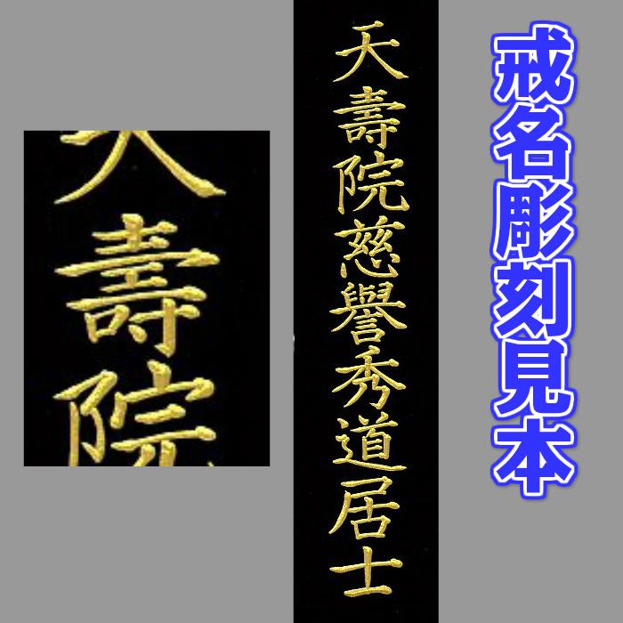 すとうのお位牌 彫刻又は書き戒名 一霊位付 紫檀・黒檀蒔絵位牌 3.5[3.5寸][3.5号][黒丹・紫丹]