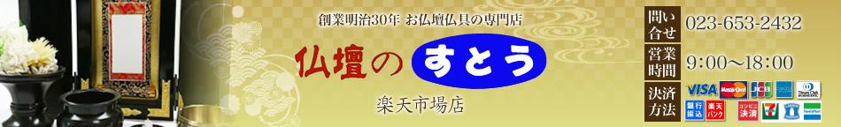 すとう楽天市場店:創業明治30年 天童の仏壇のすとう
