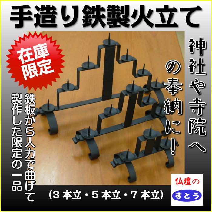 手造り火立て7本立 【在庫限定】【神社寺院】【鉄製】