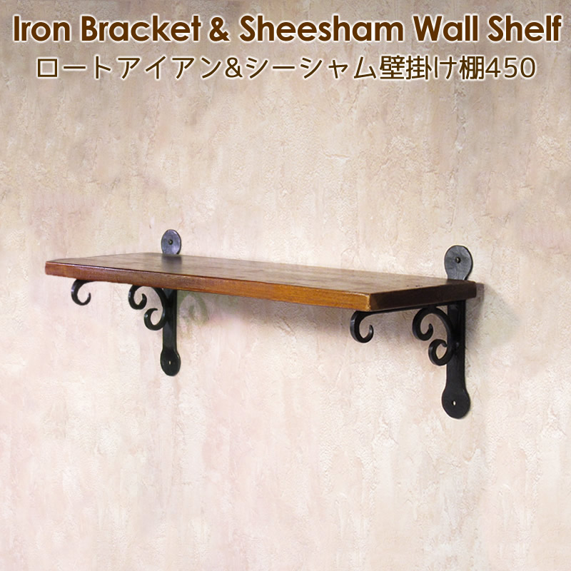 壁掛け棚 アイアン ウォールシェルフ DIY キッチン トイレ 洗面所 45cm シーシャムの棚450