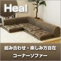 コーナーソファ Heal 【日本製】【送料無料】