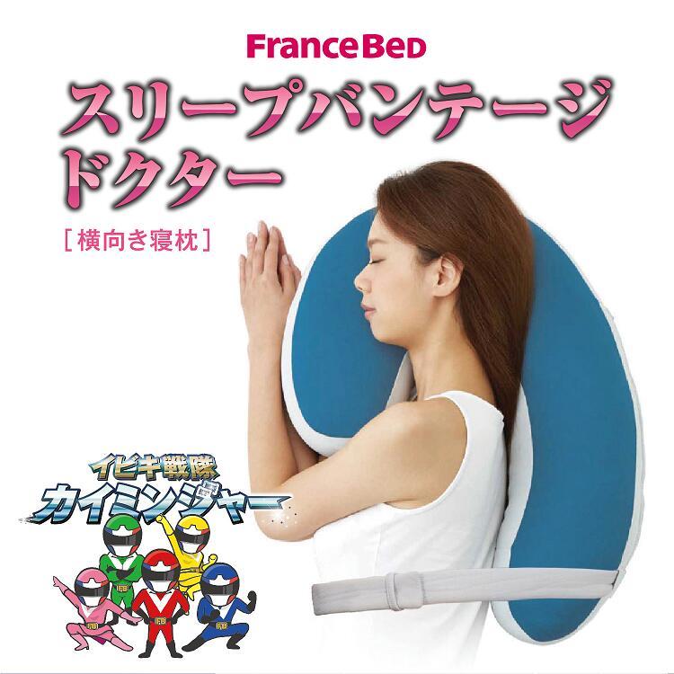 フランスベッド スリープバンテ?ジ ドクター いびき対策枕