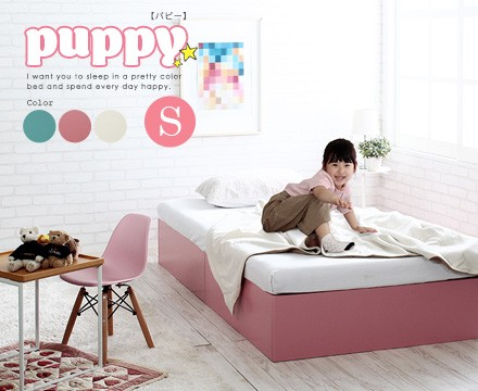 puppy【パピー】ベッドフレーム シングルサイズ