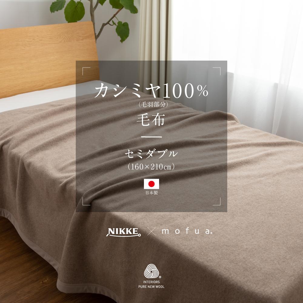 NIKKE×mofua カシミア100%(毛羽部分)毛布 セミダブル