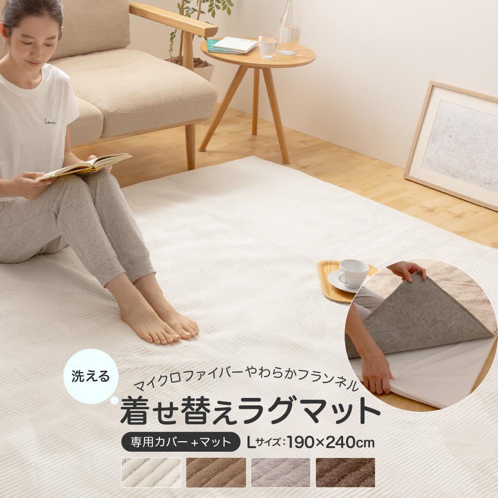 マイクロファイバーやわらかフランネル 洗える着せ替えラグマット Lサイズ(190×240cm)約3畳
