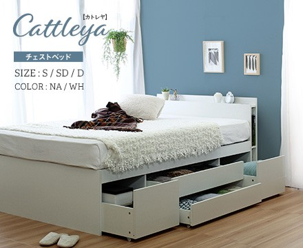 Cattleya【カトレヤ】チェストベッドフレーム セミダブルサイズ