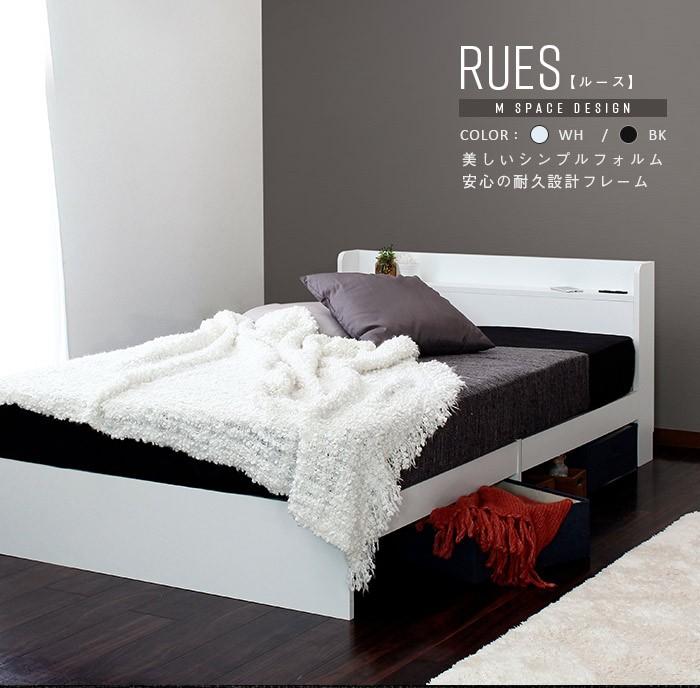 シンプルなデザインのベッドフレーム カラーは高級感のあるホワイト ブラックの2色 豊富な機能 Mスペースベッドフレーム RUES ついに再販開始 ルース 未使用 シングルサイズ