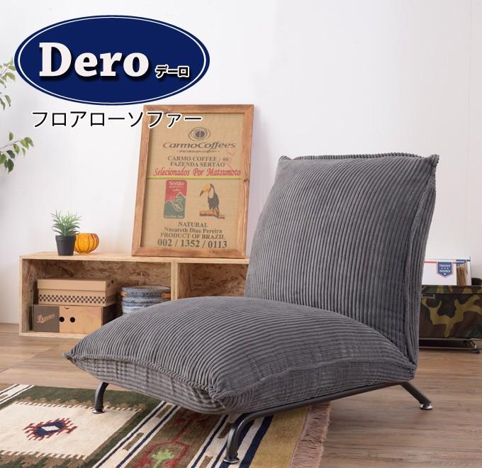 [ポイント5倍]Dero【デーロ】フロアローソファ