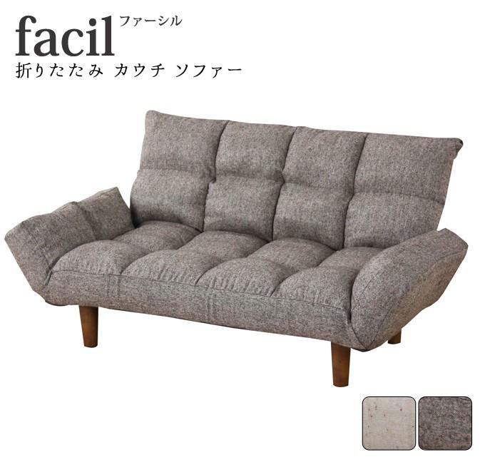 facil【ファーシル】折りたたみカウチソファ 送料無料