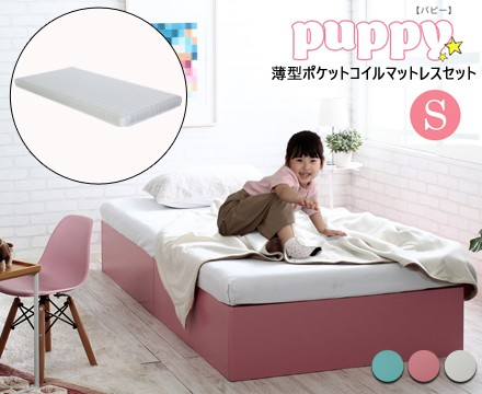 puppy【パピー】薄型ポケットマットレスセット シングルサイズ