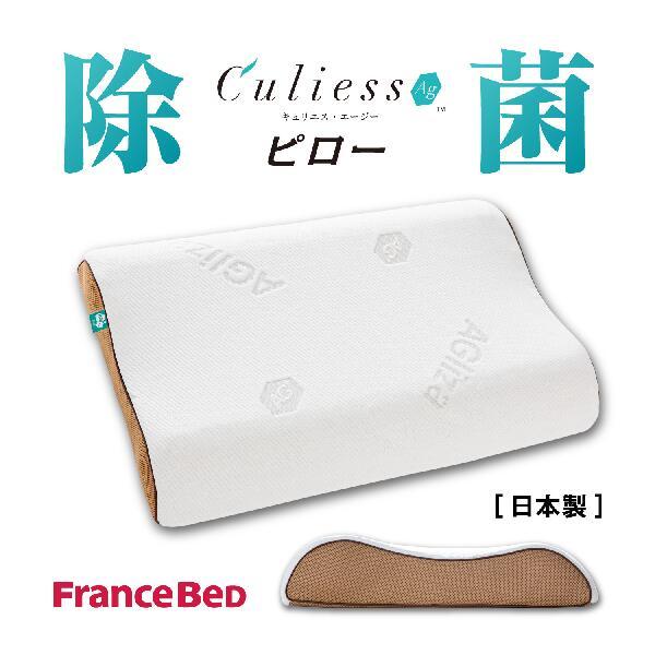 フランスベッド ピロー 銀イオンでキレイが続く 除菌ピロー Culiess Ag(キュリエス・エージー)