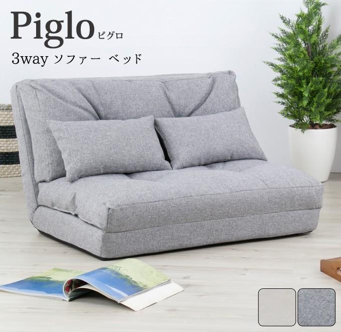 piglo【ピグロ】3wayソファベッド