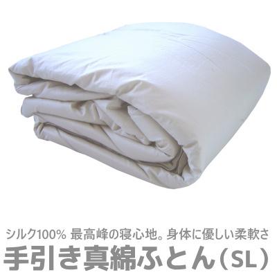 [送料無料]手引き真綿ふとん[和綴じ]150×210cm(SL)シングルロングサイズ 80番手 超長綿100% 絹100%最高峰の寝心地。身体に優しい柔軟さなめらかなフィット感と高い保温性[あす楽対応]