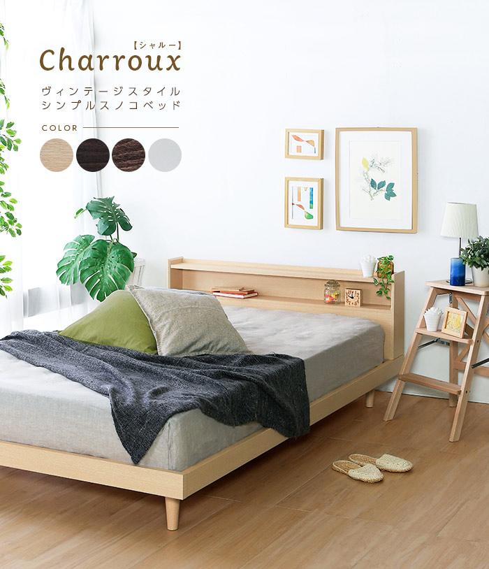 Charroux シャルー ベッドフレームダブル(インテリア/ベッド/ベッドフレーム/マットレス/すのこ/高さ調節/床下収納/新生活/快適) RCP