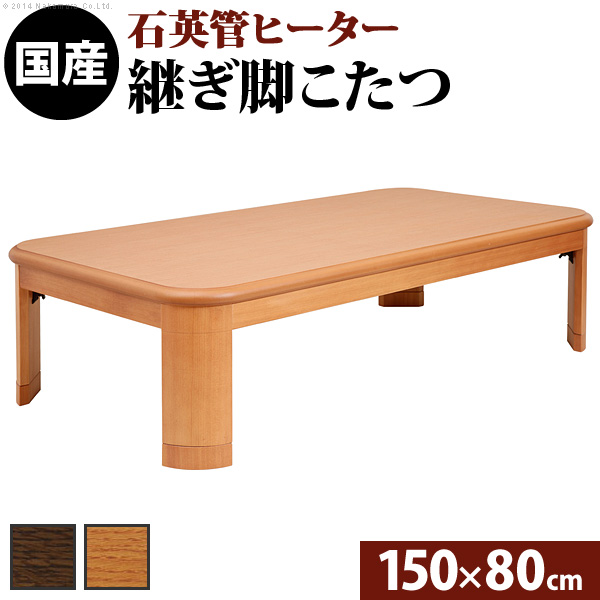 楢ラウンド折れ脚こたつ リラ 150×80cm こたつ テーブル 長方形 日本製 国産[大型個別送料設定]