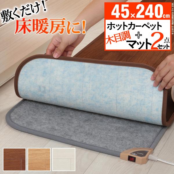 [エントリーでP5倍]キッチンマット ホットカーペット 日本製 木目調ホットキッチンマット 〔コージー〕 45x240cm 本体+カバー ホットキッチンマット 床暖房 木目調 フローリング調 防水 抗菌 撥水 はっ水 滑り止め