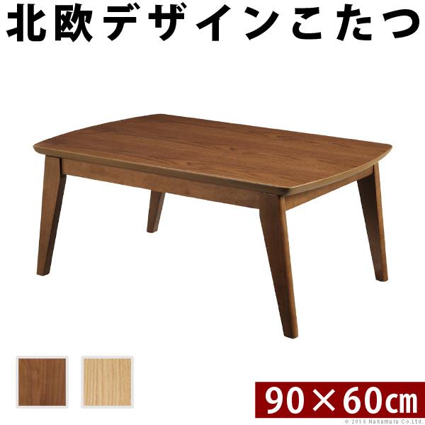 こたつ 北欧 長方形 北欧デザインスクエアこたつ 〔イーズ〕 単品 90x60cm コタツ テーブル 座卓 [大型個別送料設定] おしゃれ テーブル センターテーブル ソファテーブル リビングテーブル ローテーブル 天然木 ウォールナット オーク