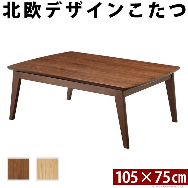 こたつ 北欧 長方形 北欧デザインスクエアこたつ 〔イーズ〕 単品 105x75cm コタツ テーブル 座卓 おしゃれ テーブル センターテーブル ソファテーブル リビングテーブル ローテーブル 天然木 ウォールナット オーク