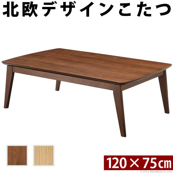 こたつ 北欧 長方形 北欧デザインスクエアこたつ 〔イーズ〕 単品 120x75cm コタツ テーブル 座卓 [大型個別送料設定] おしゃれ テーブル センターテーブル ソファテーブル リビングテーブル ローテーブル 天然木 ウォールナット オーク