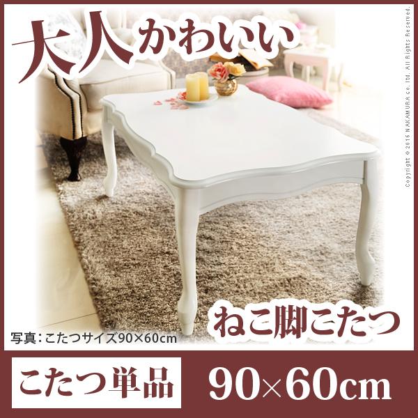 こたつ 猫脚 長方形 ねこ脚こたつテーブル 〔フローラ〕 90x60cm 送料1,830円 継ぎ脚 白 ホワイト