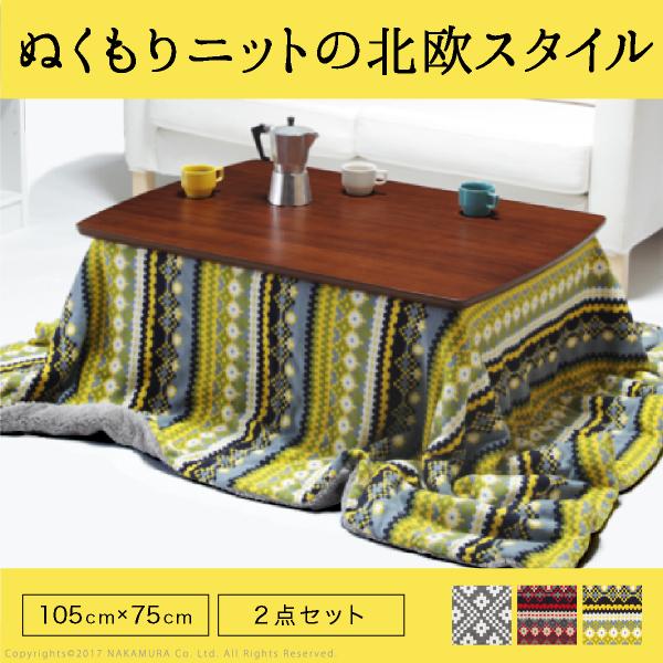 [エントリーでP5倍]こたつ 北欧 長方形 北欧デザインスクエアこたつ 〔イーズ〕 105x75cm+北欧柄ふんわりニットこたつ布団 2点セット セット こたつ布団 あったか コタツ テーブル 座卓 おしゃれ ソファテーブル リビング ロー 天然木 ウォールナット オーク