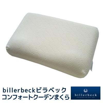 """送料無料 ビラベックコンフォートクーデンまくら 35×55cm専用ピロケース付きしっかり熟睡""""めざめ良好""""Comfort Kudden立体構造で首をサポートし、スムーズな寝返りで快適な眠りを。"""
