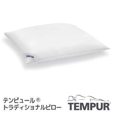 [送料無料]テンピュールトラディショナルピロー[やわらかめ]と[かため]の2種心地よいサポートが得られる[約43x63cm][3年保証付]低反発枕 まくら テンピュール枕 tempur pillow (インテリア 寝具 収納 枕 低反発枕 テンピュール 新生活)