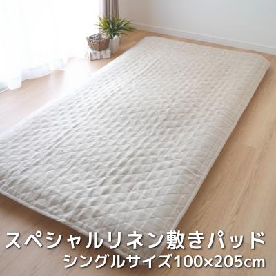 ひんやりさらさら。暑さを忘れる本麻の心地よさ。スペシャルリネン敷きパッド[安心の日本製]シングル100×205cm 送料無料