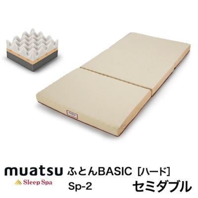 昭和西川 ムアツ スリープスパ 敷きふとん(BASIC)[ハード]Sp-2[セミダブルサイズ9×120×200cm]3フォームの優れたバランスで身体をほどよく支えるタイプ[大型個別送料]
