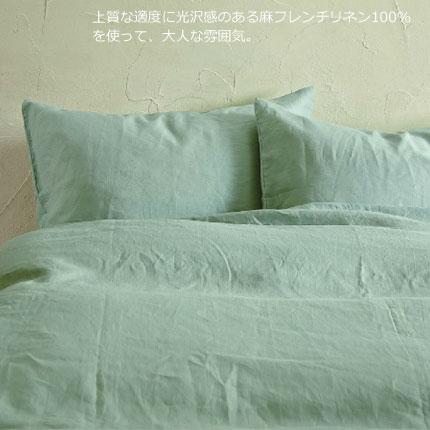 [エントリーでP5倍]フランスベッド リネンカラー「フレンチリネン」掛けふとんカバー ダブル(寝具/掛けふとんカバー/フランスベッド/リネン/麻/吸水性/天然素材/快適/安眠/快眠) RCP [送無]