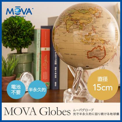 [エントリーでP5倍]送料無料 MOVA Globes ムーバグローブ光で回る地球儀 直径15cm(インテリア/雑貨/地球儀/置物/書斎/新生活/ギフト) RCP [送無]