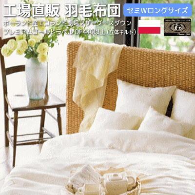 日本製 プレミアムゴールドラベル付きセミダブルサイズ170x210cm DP440以上ポーランド産エコランドマザーグース&リヨセル(テンセル)生地の「究極の眠り」立体キルト羽毛布団 送料無料