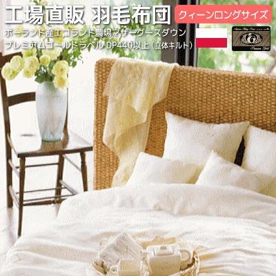 日本製 プレミアムゴールドラベル付きクイーンサイズ210x210cm 送料無料 DP440以上ポーランド産エコランドマザーグース&リヨセル(テンセル)生地の「究極の眠り」立体キルト