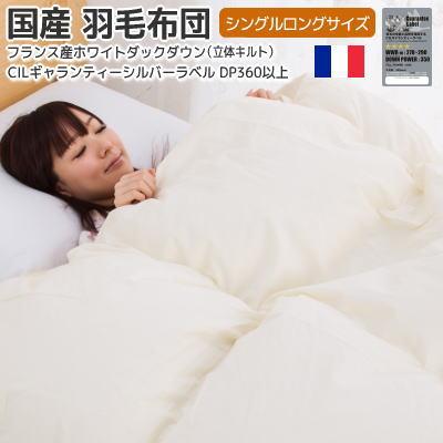 [エントリーでP5倍]羽毛布団 シングルサイズ 日本製フランスホワイトダックダウン率85% 1.2Kg入シングルロングサイズ150×210cm DP360以上[あす楽対応][RCP][▼送無]
