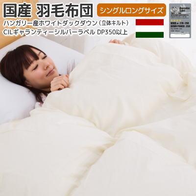開店19周年記念 羽毛布団 シングル 日本製ハンガリー産ホワイトダックダウン率85% 1.2Kg入シングルサイズ150×210cm DP350以上[あす楽対応]