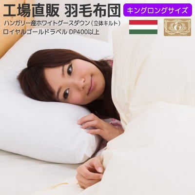 羽毛布団 工場直販 キングサイズ日本製 ロイヤルゴールドラベル付きハンガリー産ホワイトグース 230×210cm 立体キルトふとん 羽毛布団 立体キルト キング用 送料無料
