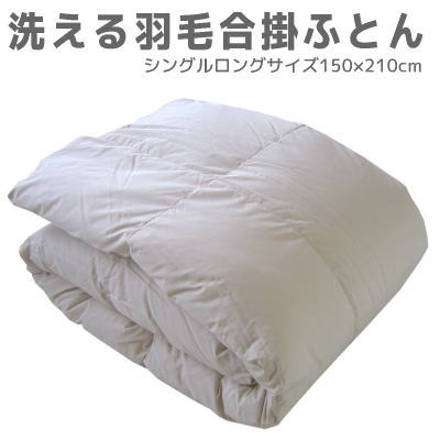 洗える羽毛合い掛けふとん(SL) シングルロングサイズ 150×210cm 洗濯ネット付き ダウン率80% 0.8kg ホテル仕様 3年間品質保証付きクーラー併用で真夏も使用可能です! [あす楽対応]