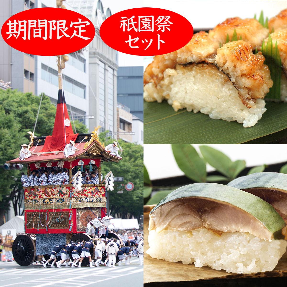 自然食材にこだわり、化学調味料無添加!京都伝統の鯖寿司と鱧寿司。デパート催事で大人気! 【送料無料】【1日限定10セット】セットでお得 鱧棒寿司と鯖棒寿司のセット 猛暑を美味しく乗り切りましょう!伝統の技法と素材にもこだわった味 【無添加】【冷蔵】