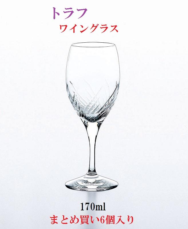 ガラス ワイングラス トラフ ワイン 170ml 6個入り 30G36HS-E101 東洋佐々木ガラス