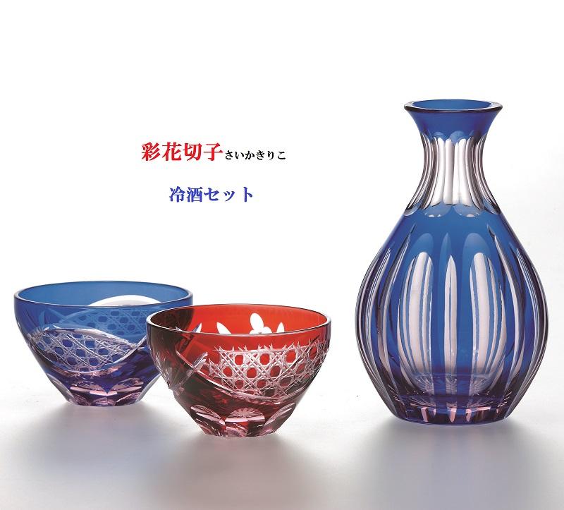 ギフト 切子 冷酒セット 彩花切子 とっくりとおちよこのセット 手造り 徳利225ml 盃90ml×2 東洋佐々木ガラス
