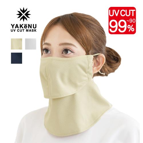 山ガールの日焼け対策の必需品!フェイスマスクのおすすめといえば?
