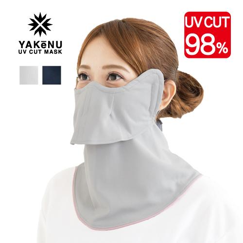 UVフェイスマスク 紫外線対策耳カバー無し 鼻テープ入り スポーツタイプメガネを掛けている人も安心装着設計涼しいマスク UVカットマスク ヤケーヌ 目尻プラスノーマル フェイスカバー フェイスマスク 涼しい 洗えるマスク 日焼け防止 シミ取り 顔 首 海 紫外線対策 アレルギー 敏感肌 予防 マスク 耳が痛くない 肌ざわり良い MARUFUKU [M便 1/3]